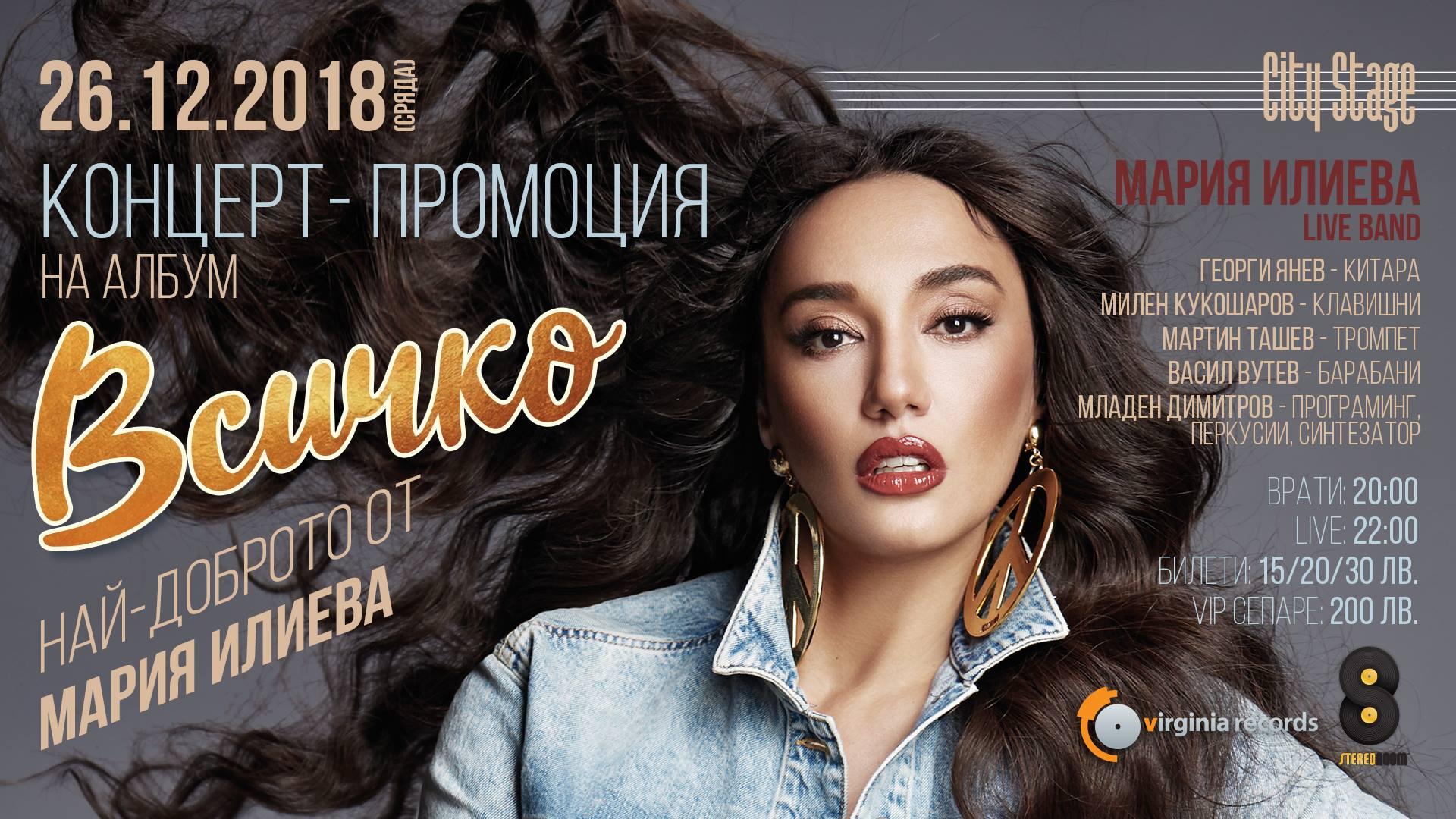 Мария Илиева с концерт-промоция на