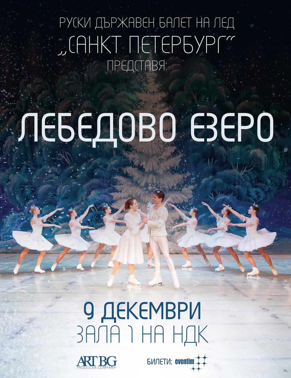 """""""Лебедово езеро"""" с хореография върху лед се завръща този декември"""