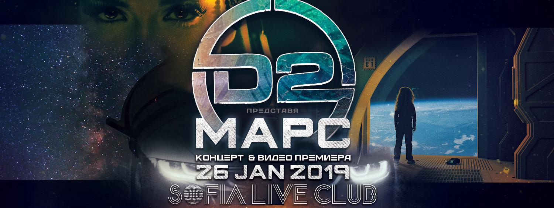 """D2 с премиера на ново видео """"Марс"""" и ексклузивен концерт на 26 януари в SOFIA LIVE CLUB"""