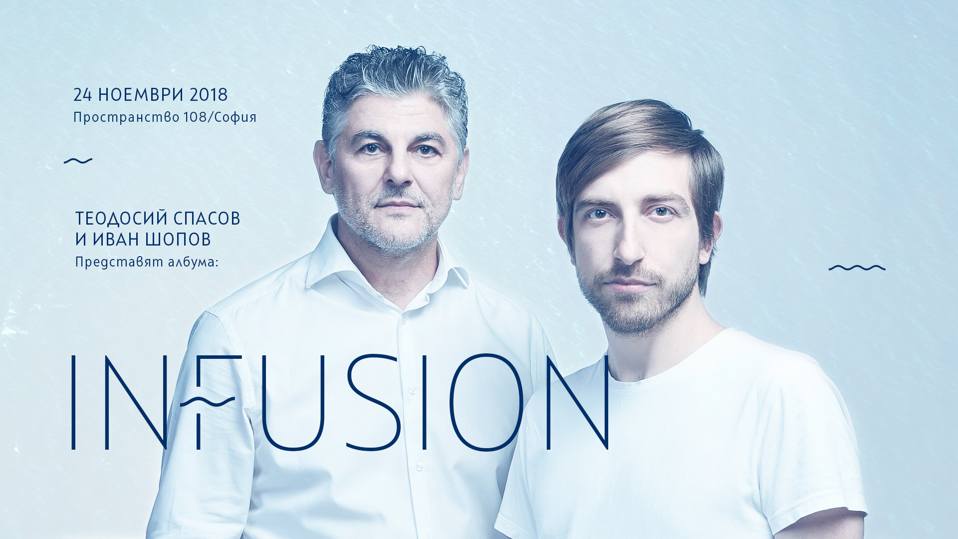 Ivan Shopov and Teodisii Spasov present InFusion