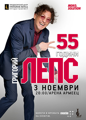 Grigory Leps with concert in Arena Armeec