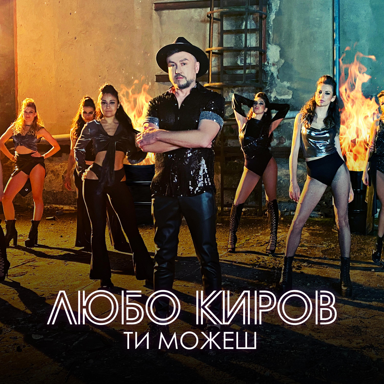 Любо Киров - Ти можеш (Official Video)
