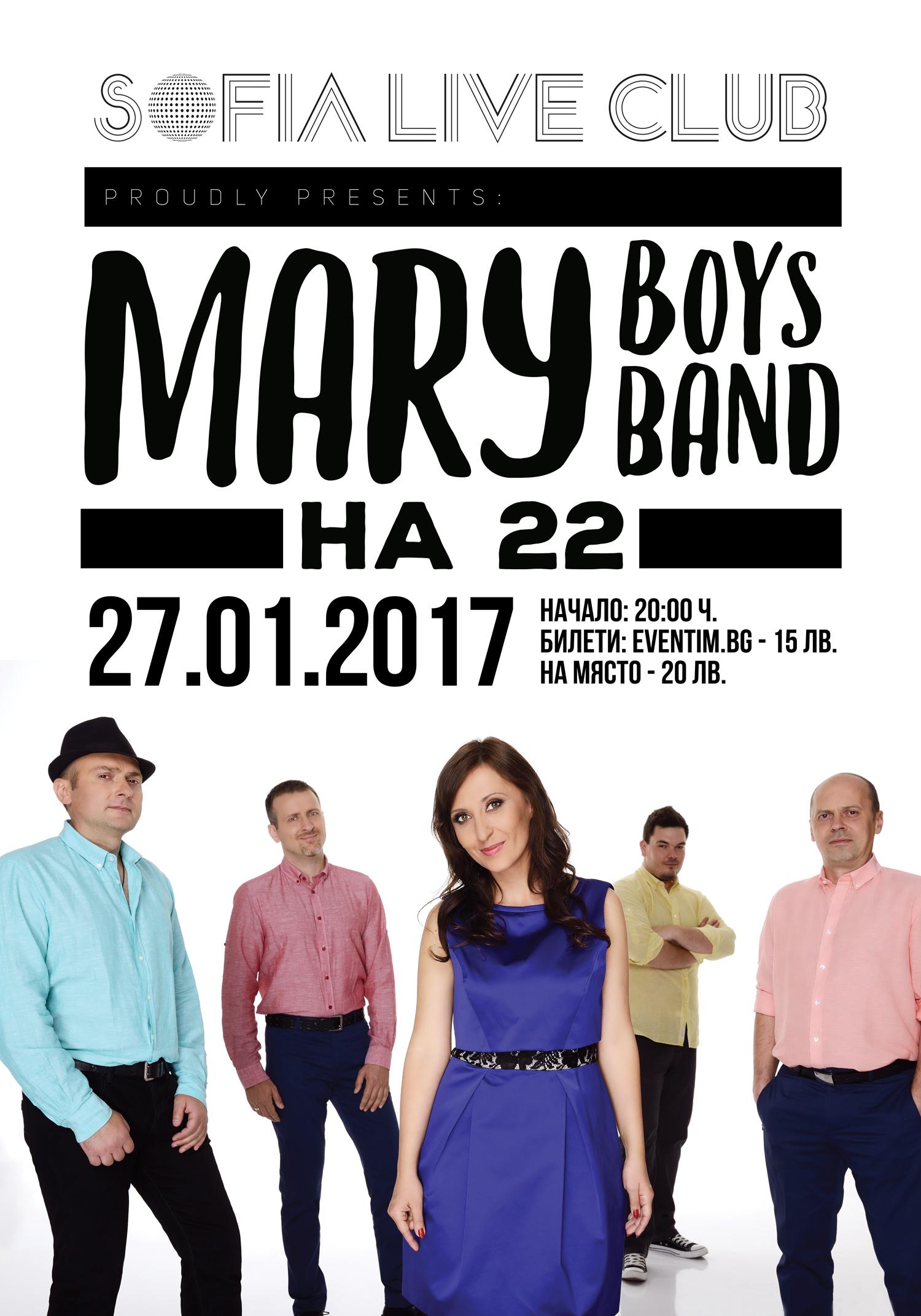 Mary Boys Band на 22