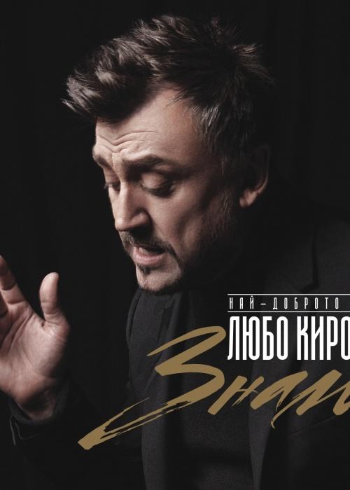 "Lubo Kirov - ""Znam"""
