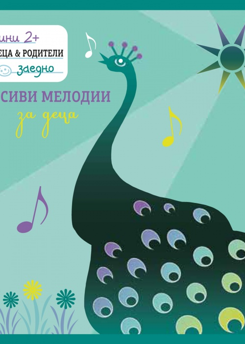 "Various Artists - ""Красиви мелодии за деца"""