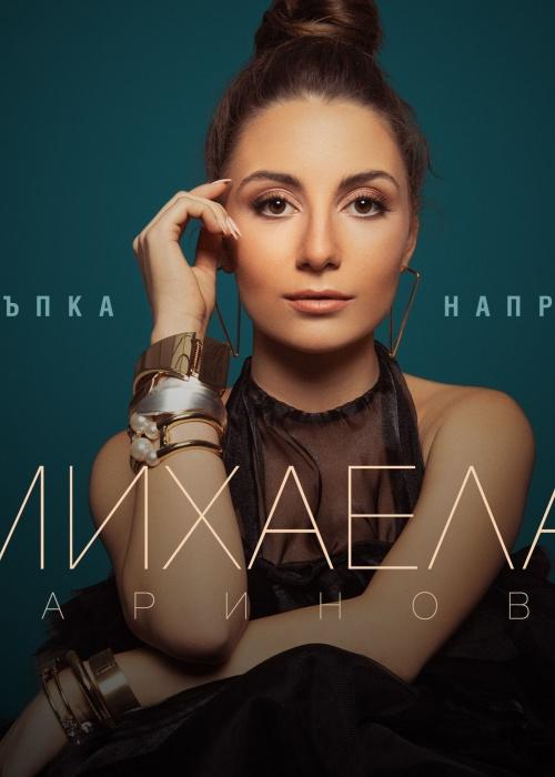 """Mihaela Marinova - """"Stapka napred"""""""