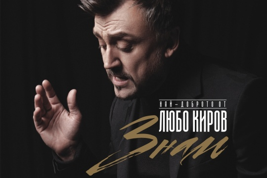 Lubo Kirov with big concert in NDK