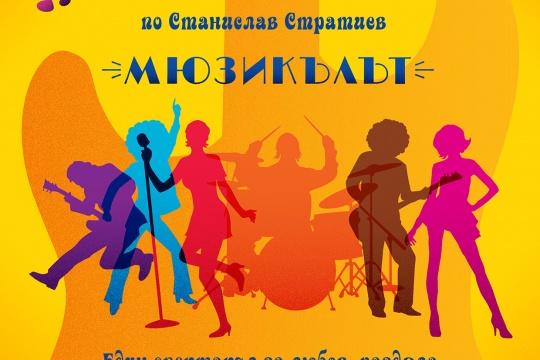 Orkestar bez ime in Arena Armeec