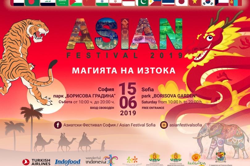 Asian Festival 2019