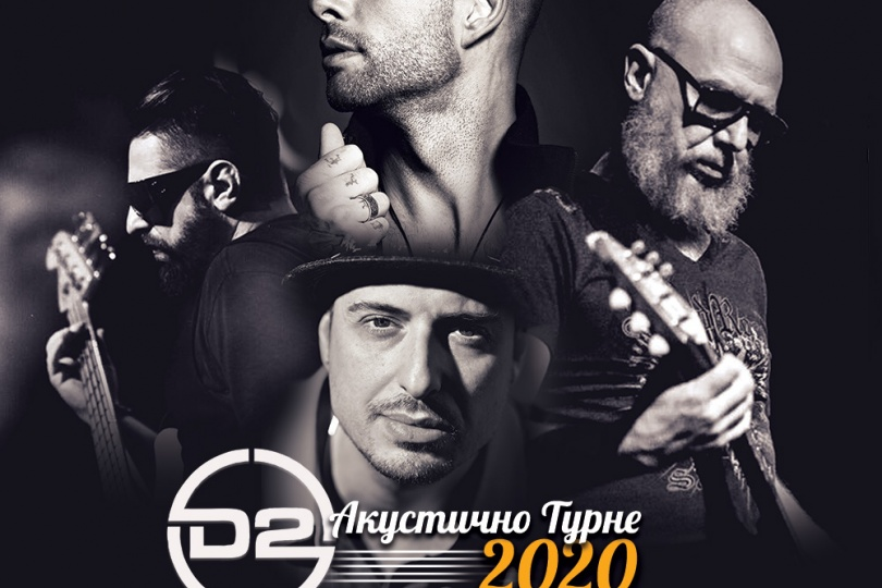 D2 with acoustic tour in Bulgaria