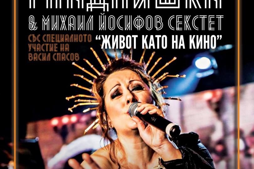 Sofia Live Club with special event