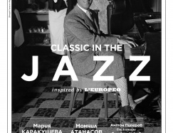Classic in the Jazz- Мария Каракушева и Момчил Атанасов